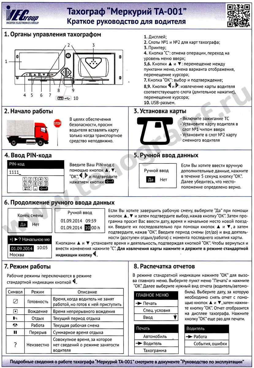 инструкция по Меркурий ТА-001 для водителя